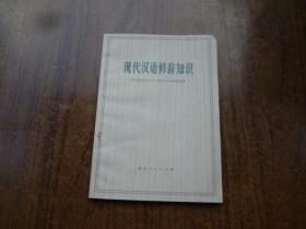 现代汉语修辞知识      文革语录版  9品未阅书