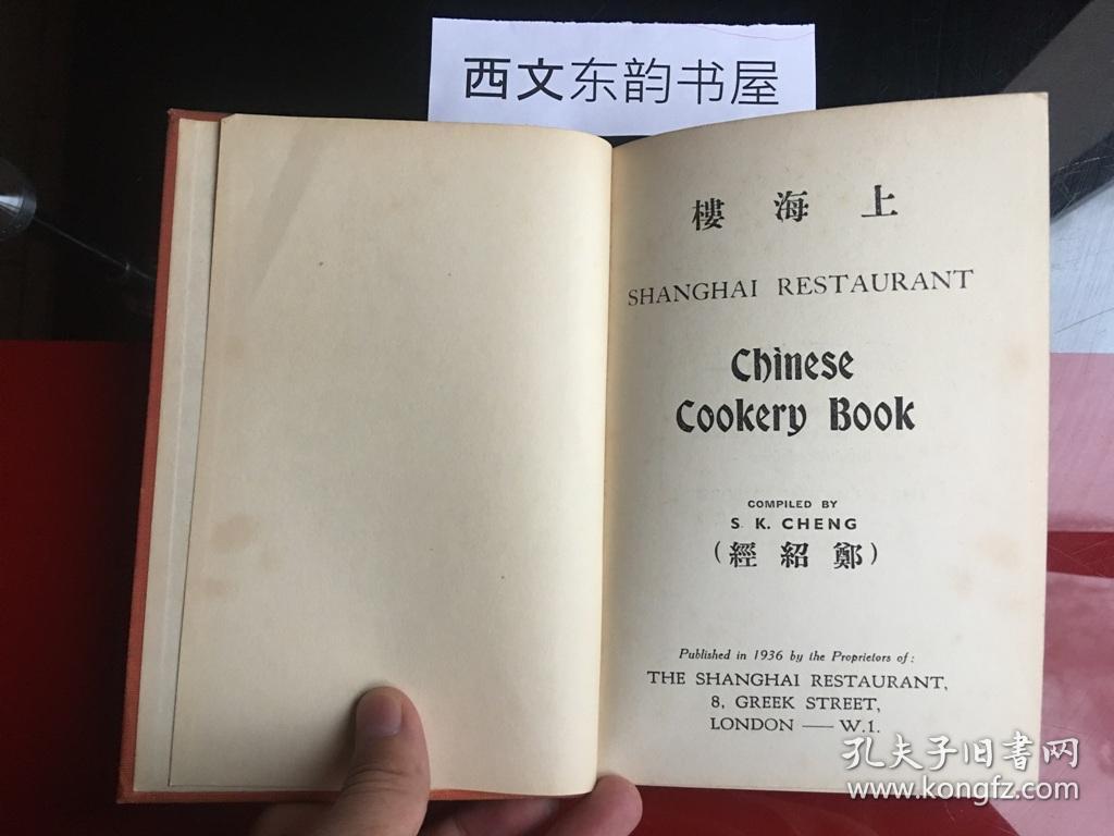 【现货,包顺丰,1-3天收到】孔网唯一孤本,shanghai restaurant