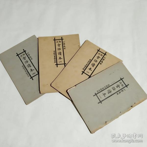 小学适用《新法会话读本》(一)(二)(三)(四)
