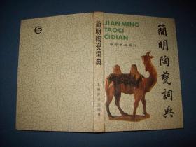 简明陶瓷词典-精装