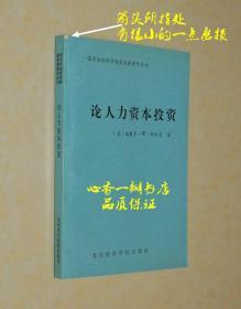 论人力资源投资(诺贝尔经济学奖获奖者著作丛书)