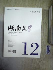 湖南文学 2017 12