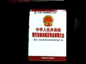 中国入世最新增订2002年版 中华人民共和国现行法律法规及司法解释大全(第四册)