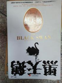 (现货)黑天鹅:如何应对不可知的未来