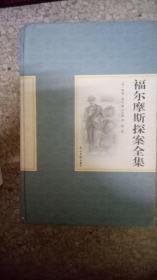 【现货~】福尔摩斯探案全集,第一卷