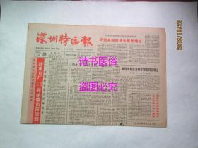 老报纸:深圳特区报 1987年4月23日 第1316期——发展创汇农业在深圳有特殊意义、日资为何快速流入新加坡
