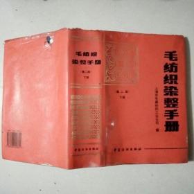 毛纺织染整手册(第二版下册)