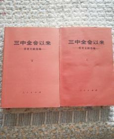 三中全会以来--重要文献选编--上下册〈自然旧〉一版一印