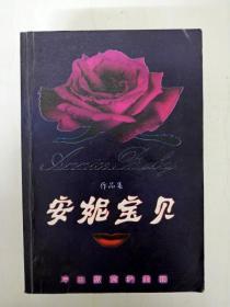 DB305550 安妮宝贝作品集【一版一印】