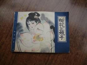 连环画《荷花三娘子》 8品强   封底较黄   82年一版一印