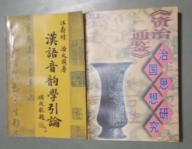 汉语音韵学引论