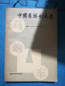 中国象棋对局选1985