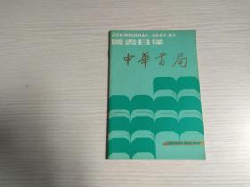 中华书局图书目录(1988年)