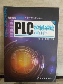 PLC控制系统(西门子)
