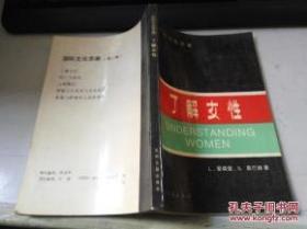 国际文化思潮 了解女性