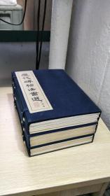 历代碑帖法书?。ǖ诙?、三、四集、附函套、每套10册1版1?。?></a></span>                             <a  target=