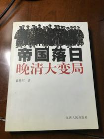 袁伟时 签名本 《帝国落日 晚清大变局》,江苏人民出版社 2003年初版本,何先生旧藏