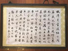 道光进士广东顺德龙元僖《临坐位帖》书法镜片 清代老红木镜框