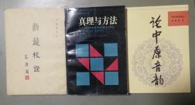 真理与方法(二十世纪西方哲学译丛)(上)册