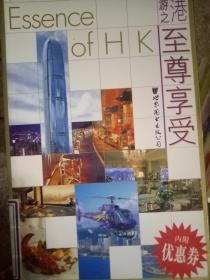 【现货~】国际都会--香港精华游之至尊享受9787506263993