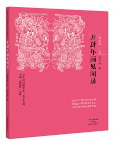 20世纪河南美术口述史丛书:开封年画见闻录