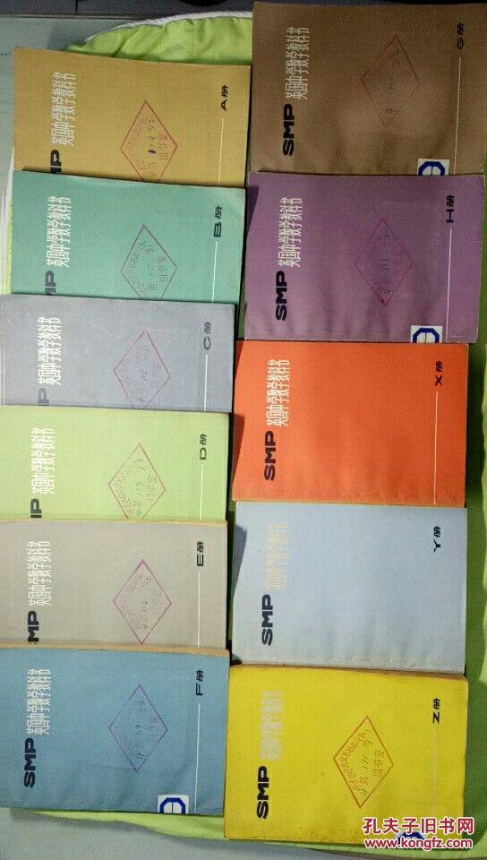 美�y�.�b�:f�-g��.X��_smp英国中学数学教科书( a.b.c.d.e.f.g.h.x.y.z )11册合售