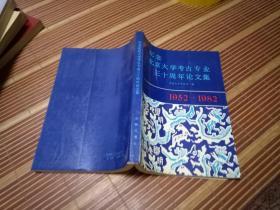 纪念北京大学考古专业三十周年论文集