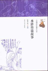 山海经故事丛书 水浒传说故事
