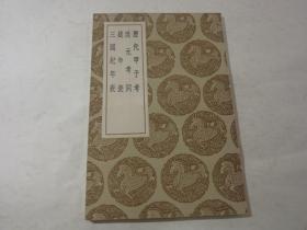 民国丛书集成本:《历代甲子考 改元考同 疑年表 三国纪年表》