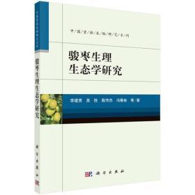 骏枣生理生态学研究