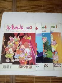 儿童画报1995(1.2.4.6)四本合售