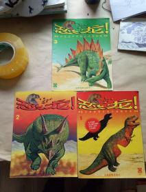 恐龙;揭开史前世界巨大动物的奥秘   1 2 3  有副眼镜