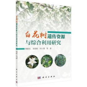 白花树遗传资源与综合利用研究