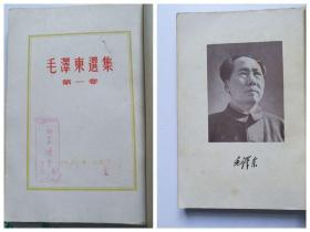 《毛泽东选集》五本全 【大32开】第一卷1951年11月二印  其他四卷都是一版一印(京6)