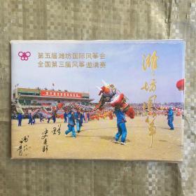 明信片:潍坊风筝 10张