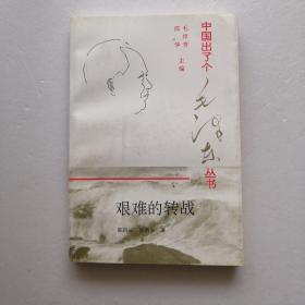 中国出了个毛泽东丛书:艰难的转战。