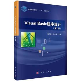 Visual Basic程序设计(第二版)