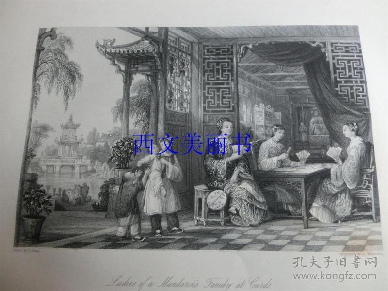 【现货 包邮】《满大人家的妻妾们打纸牌》1845年铜/钢版画 托马斯-阿罗姆 (Thomas Allom)作品 尺寸约26.2 × 20.5厘米 出自中华帝国图景(货号18021)