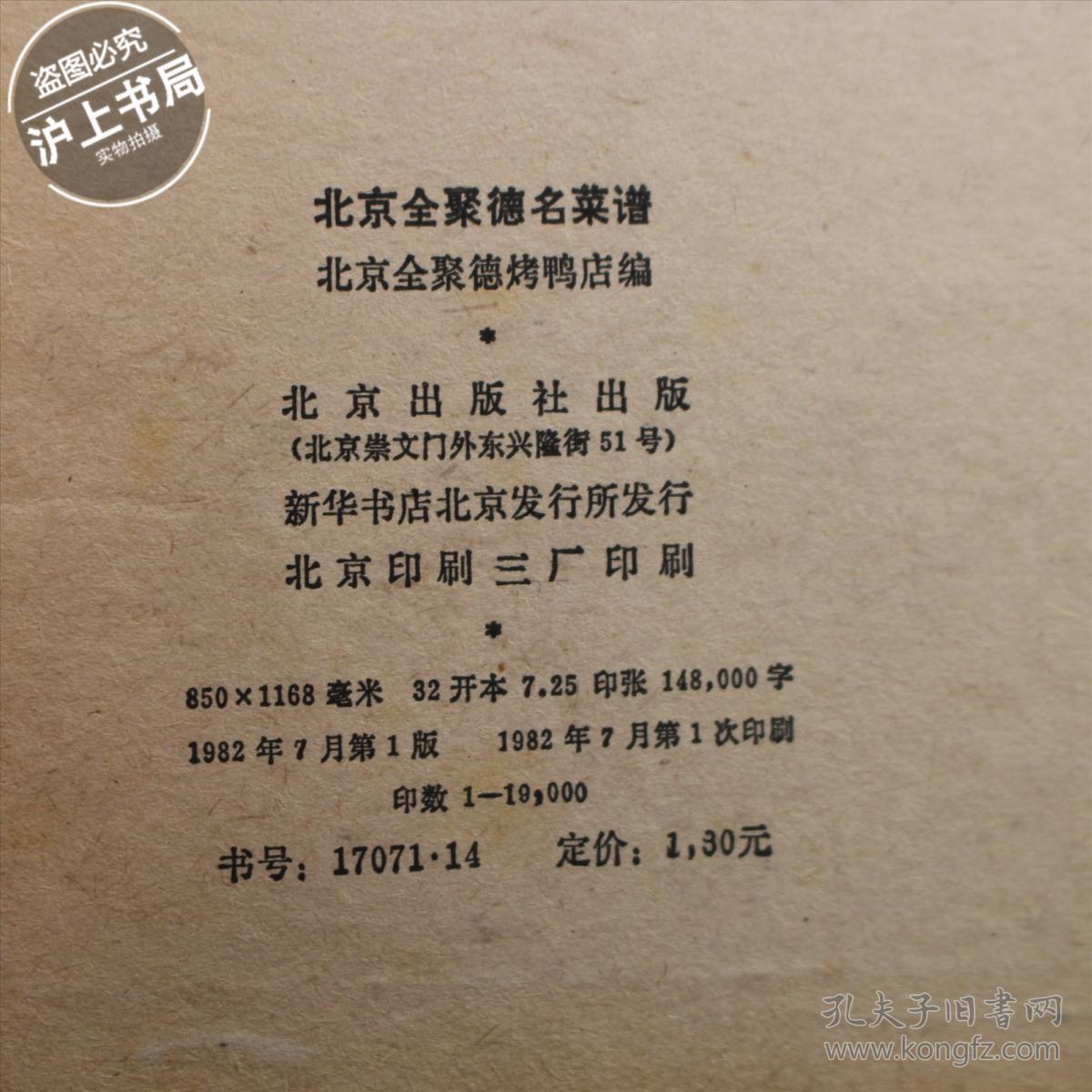 北京全聚德菜谱谱_北京全聚德烤鸭店编_孔夫子旧书网名菜爆炒鸡腿江湖图片
