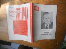 俄文原版书 星火小丛书 1963年第2期