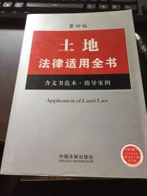 土地法律适用全书10(第4版)