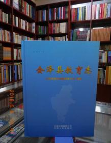 会泽县教育志
