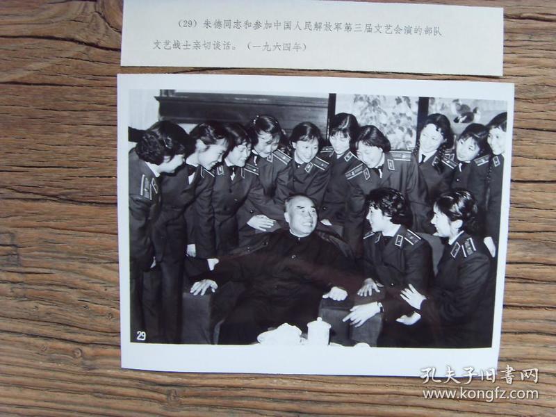 新华社老照片:【※ 1964年,朱德同漂亮女战士们在一起※】参加解放军第三届文艺会演