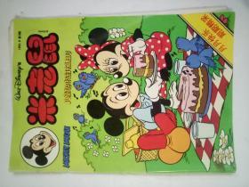 米老鼠1993年8月第3期