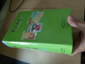典范英语6(全18册)(不含光盘)