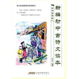 新编初中古诗文读本(低年级)