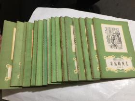 安徒生童话全集 全套16册 插图本 叶君健译,....16本合让170元.  85品---95品...