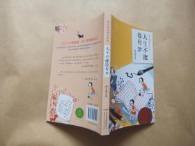 桂文亚阅读小学堂:人生不能没有梦