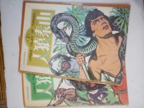 世界连环画博览——人猿泰山(1.2)两册合售