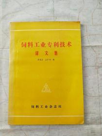 饲料工业专利技术译文集  印书2000册